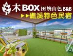 宜蘭民宿 木BOX田妍山色