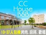 宜蘭民宿 CC House