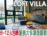 宜蘭民宿 loft villa